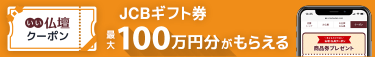 ご成約のご連絡でもれなく 最大30万円分Amazonギフト券