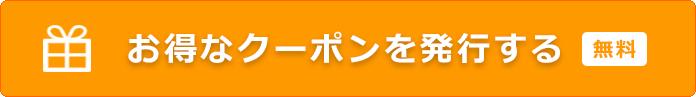 お得なクーポンを発行する【無料】