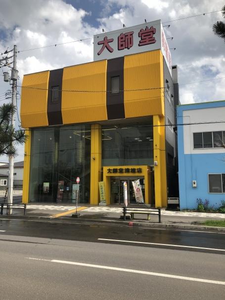 双葉三条通に面した黄色い外壁が目印の店舗外観