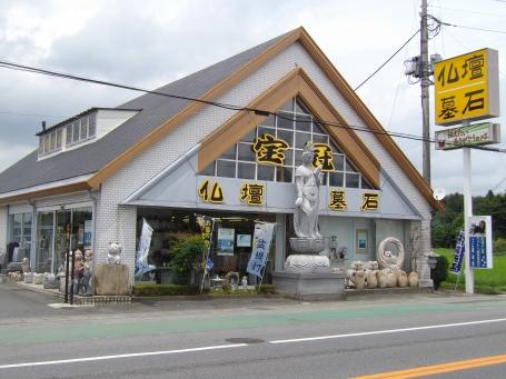 県道125号線沿いにある黄色い看板が目印の店舗