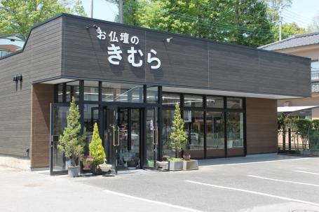 真岡市並木町にある駐車場が完備された店舗