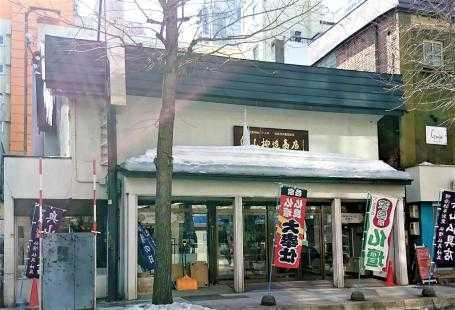 札幌市中央区にある店舗外観