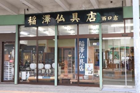 唐木仏壇・金仏壇・家具調仏壇のほか仏具も種類豊富に展示しています