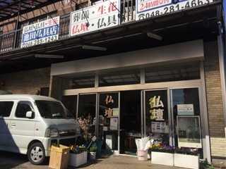 鳩ヶ谷駅から徒歩圏の川口市にある店舗外観
