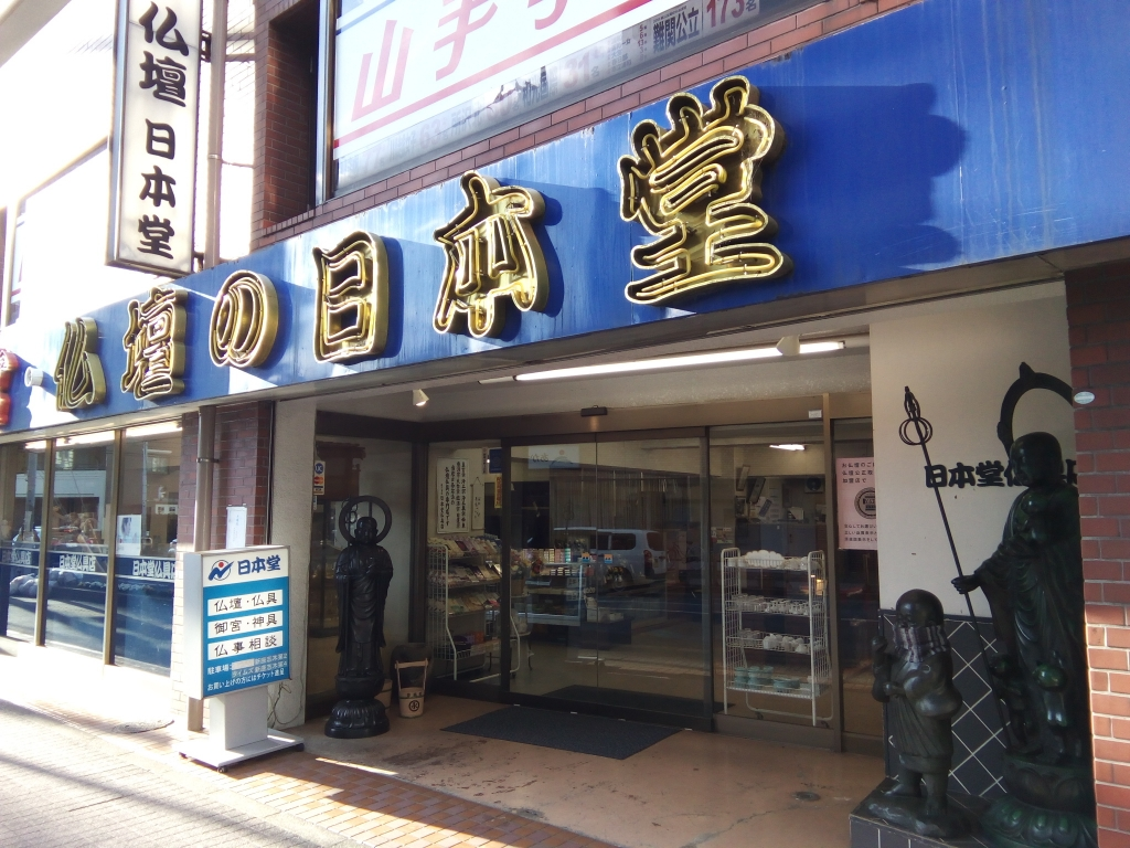 志木陸橋南交差点そばにある店舗外観
