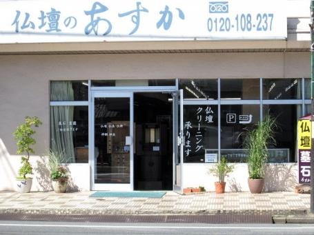 ふじみ野市上福岡にある店舗外観