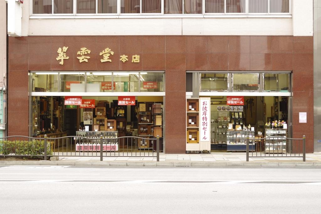 銀座線稲荷町駅から徒歩5分の店舗外観