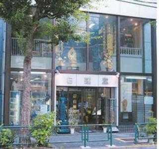 早稲田通り沿いにある店舗外観