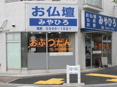 千川通り沿いにある店舗外観