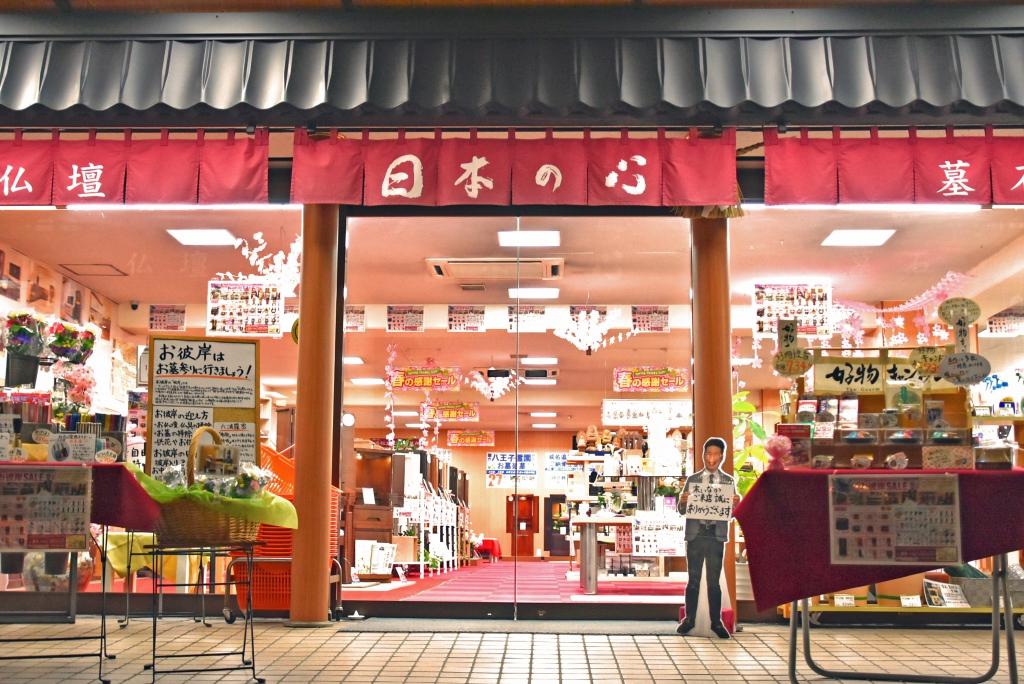八王子市八幡町にある店舗は駐車場を完備