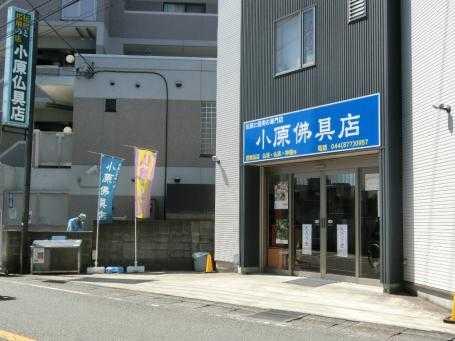 武蔵溝ノ口駅・溝の口駅から歩いてすぐの店舗外観