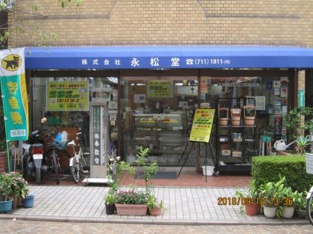川崎市中原区にある店舗外観