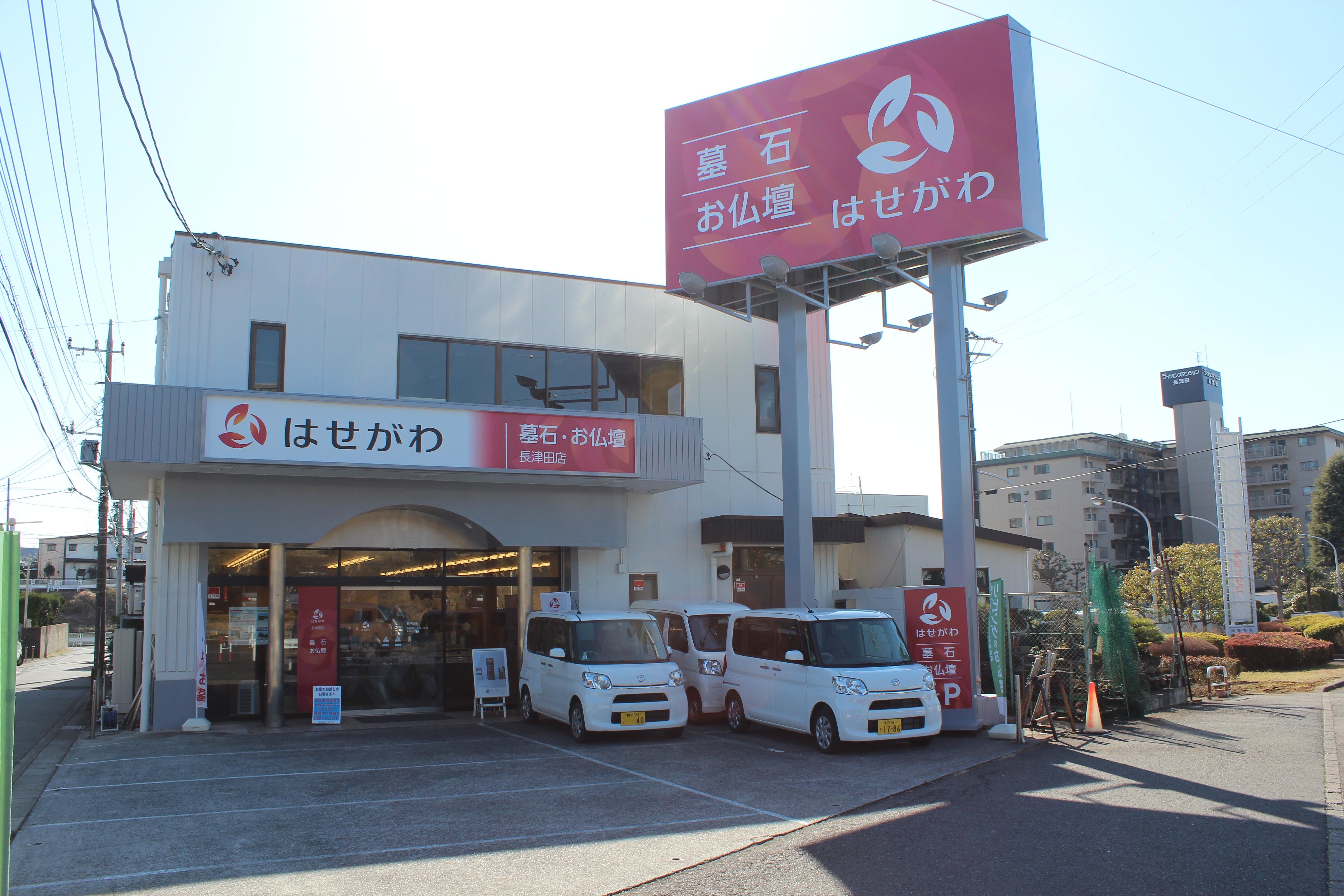 長津田にある駐車場完備の店舗外観