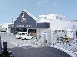弁天橋通りに面した店舗外観