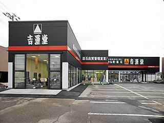 駐車場を完備した新潟市西区にある店舗外観