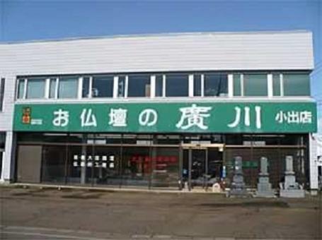 国道17号線沿いにある駐車場が完備された店舗