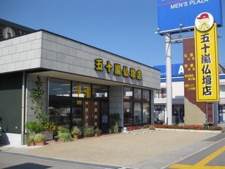 黄色い看板が目印の国道41号線沿に面した店舗