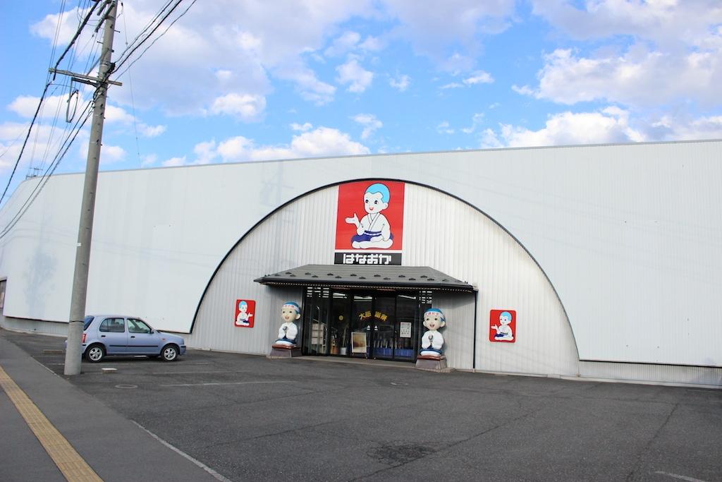 国道18号線・上高田交差点にある駐車場が完備された店舗