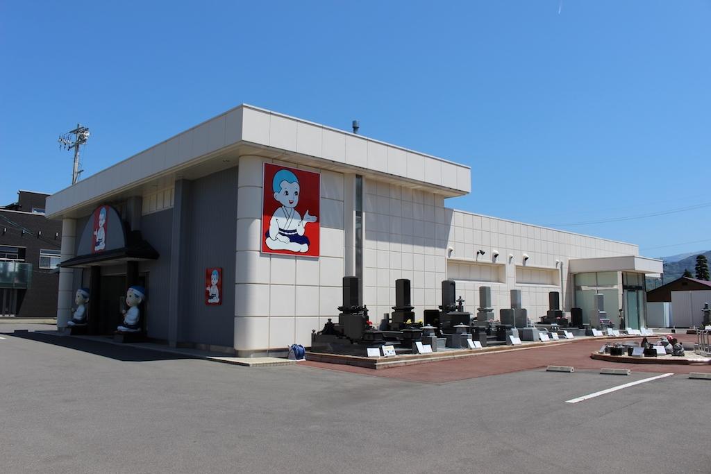 県道77号線沿いにある駐車場が完備された店舗