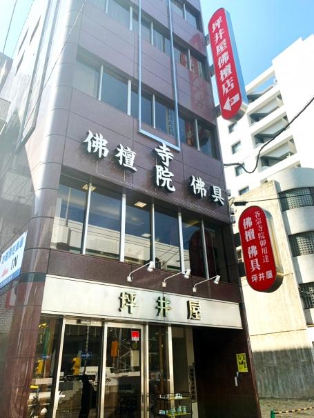 名古屋市中区・山王通沿いにある店舗外観