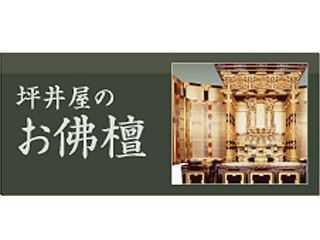 佛檀の坪井屋のバナー画像