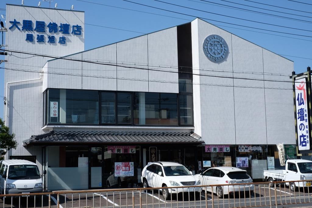 県道208号線・稲葉町交差点そばにある店舗外観