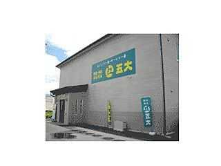 稲沢市井之口石塚町にある店舗外観