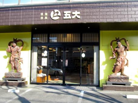 仏壇・仏具の五大/四日市店