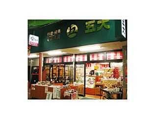 桑名寺町通り商店街にある店舗外観