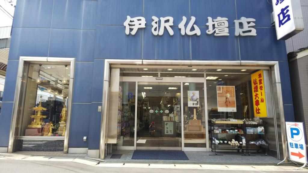 松阪市中町にある店舗外観