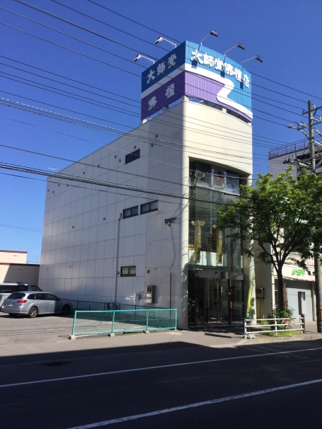 函館市役所近くにある店舗外観