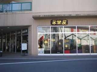 アル・プラザ水口1階にある店舗入り口