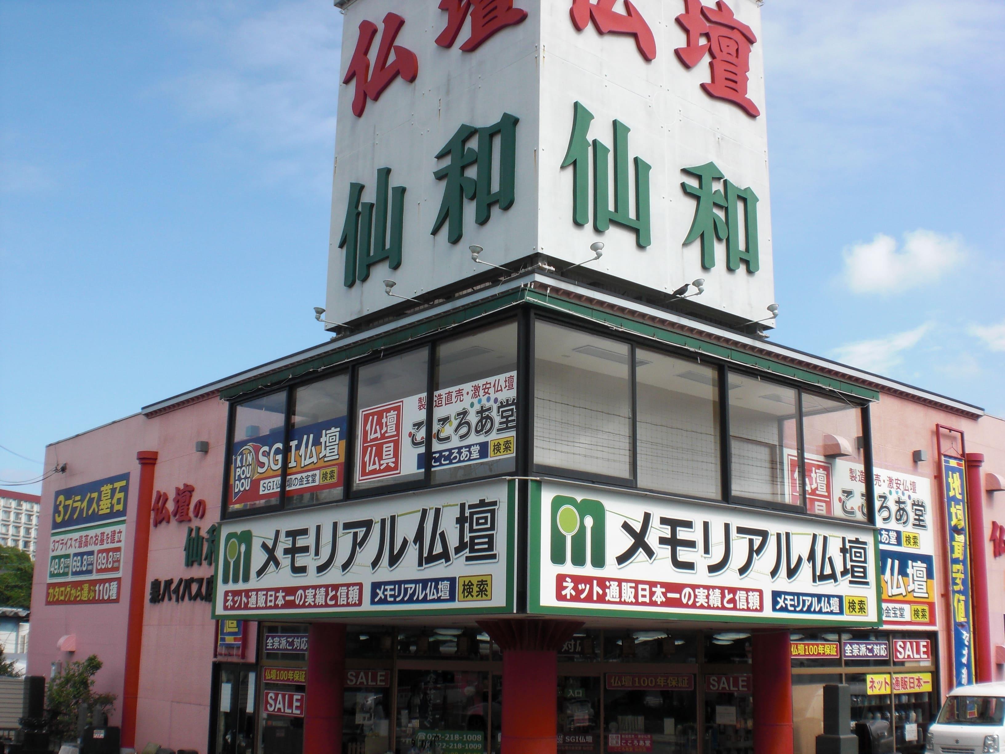 国道4号線沿いにある店舗外観