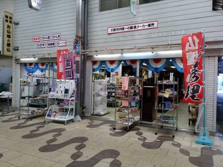 阪神野田駅から歩いてすぐの野田新橋筋商店街にある店舗外観