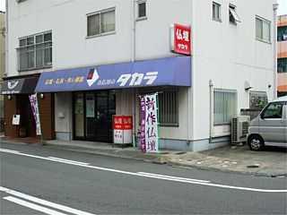 堺市北区にある店舗外観
