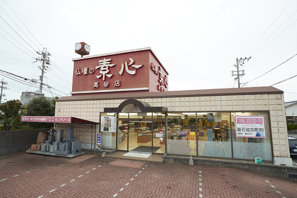 県道718号線・伊保交差点にある赤い看板が目印の店舗