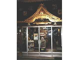 大和高田市にある店舗外観