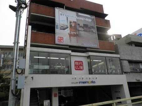 大きな現代仏壇の看板が目印の岡山市中区にある店舗外観