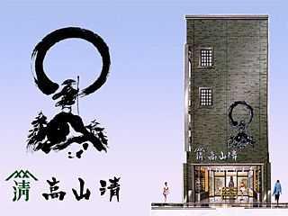 ロゴマークと広島市中区にある店舗外観
