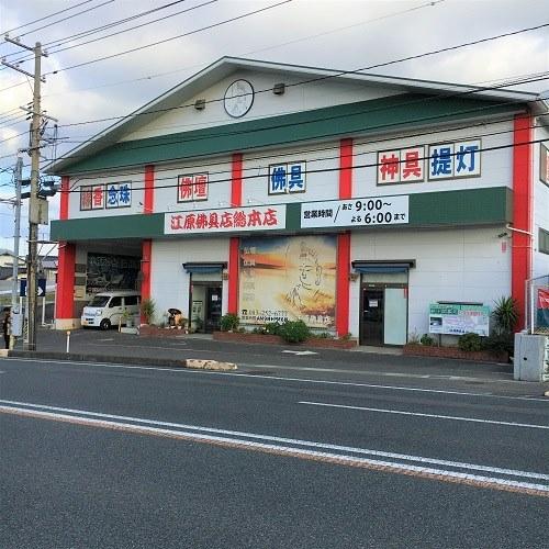 江原仏具店総本店は下関市の綾羅木駅より徒歩10分