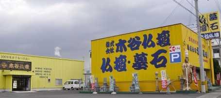 駐車場を完備した四国中央市川之江町にある店舗外観