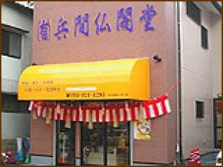 小倉南区若園にある店舗外観