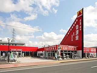 国道7号バイパス沿の店舗は赤い建物が目印
