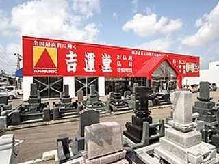 赤い看板が目印の駐車場が完備された店舗外観