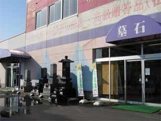 墓石が展示された店舗入り口
