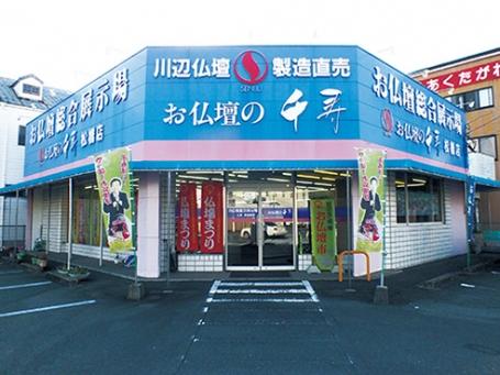 国道266号線・松橋交差点角にある店舗外観