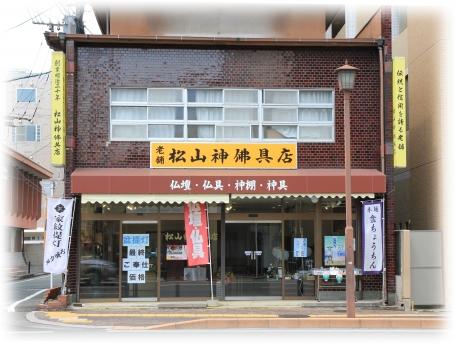 熊本市中央区坪井にある店舗外観