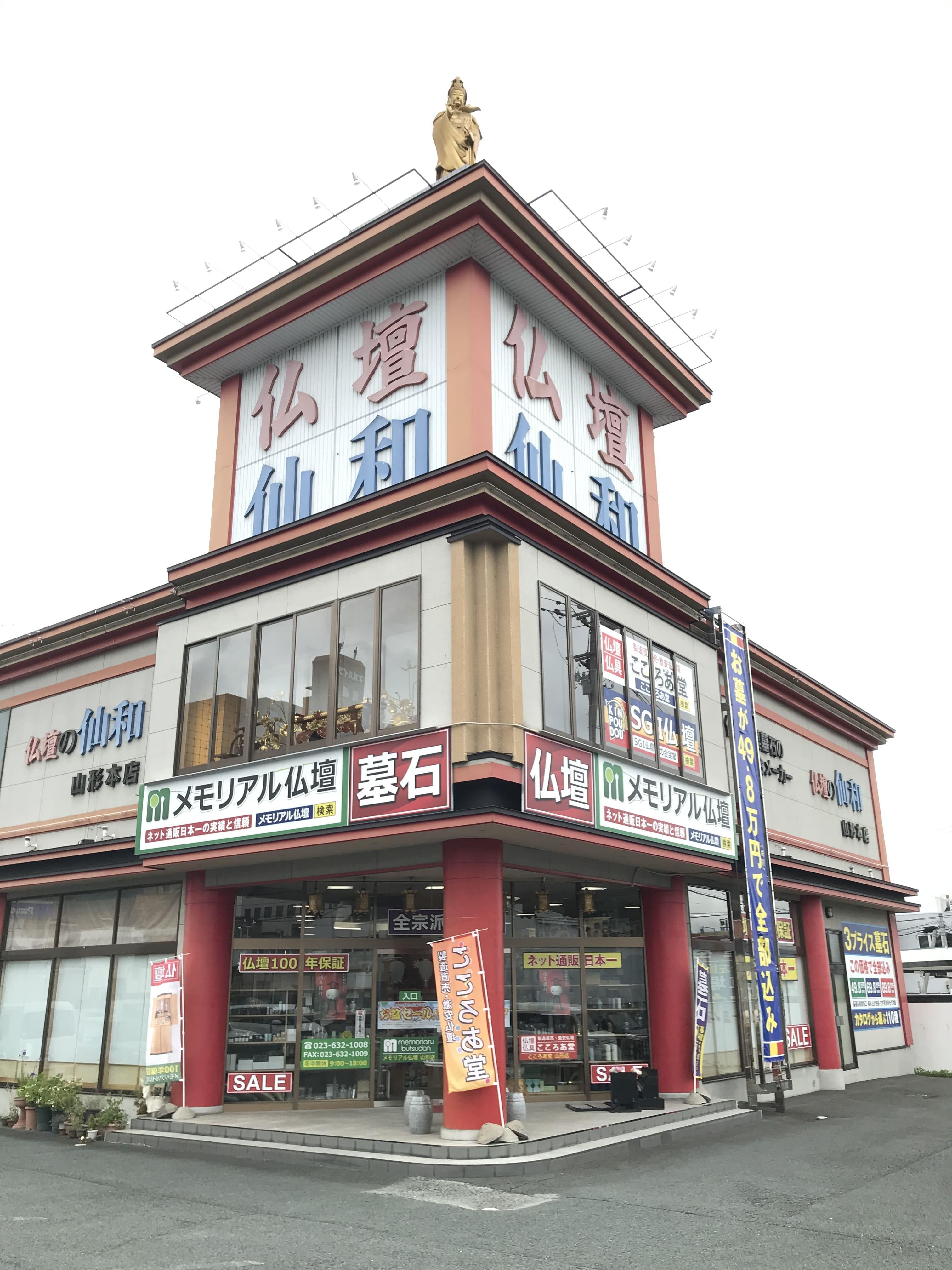 国道286号線沿いにある店舗外観