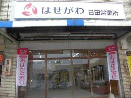 県道48号線沿い・日田バスセンター隣にある店舗外観