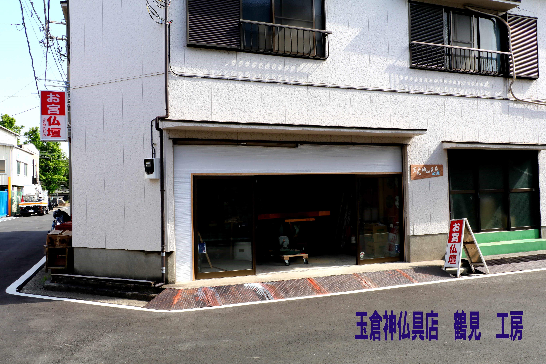 横浜市鶴見区にある工場店舗の外観